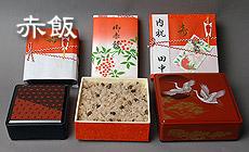 赤飯、武州庵いぐち