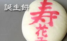 誕生餅、武州庵いぐち