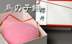 鳥の子餅、武州庵いぐち